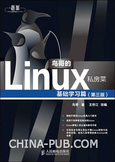 鸟哥的Linux私房菜基础学习篇