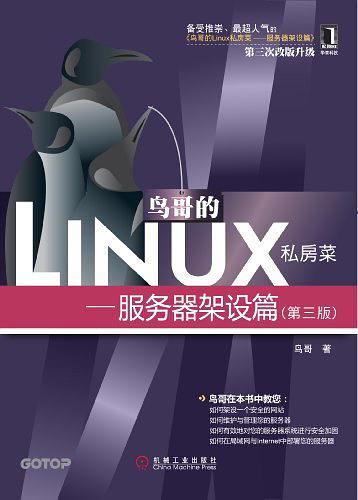 鸟哥的Linux私房菜:服务器架设篇(第3版)