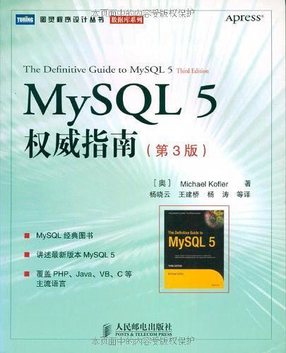 MySQL 5 权威指南-(第3版)