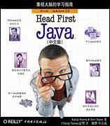 Head First Java(第二版·中文版)