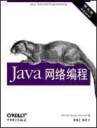 Java网络编程(中文版 第三版)(O'Reilly Java系列)