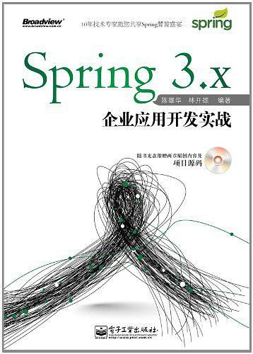 Spring 3.x企业应用开发实战