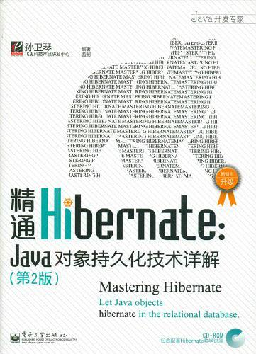精通Hibernate(第2版)