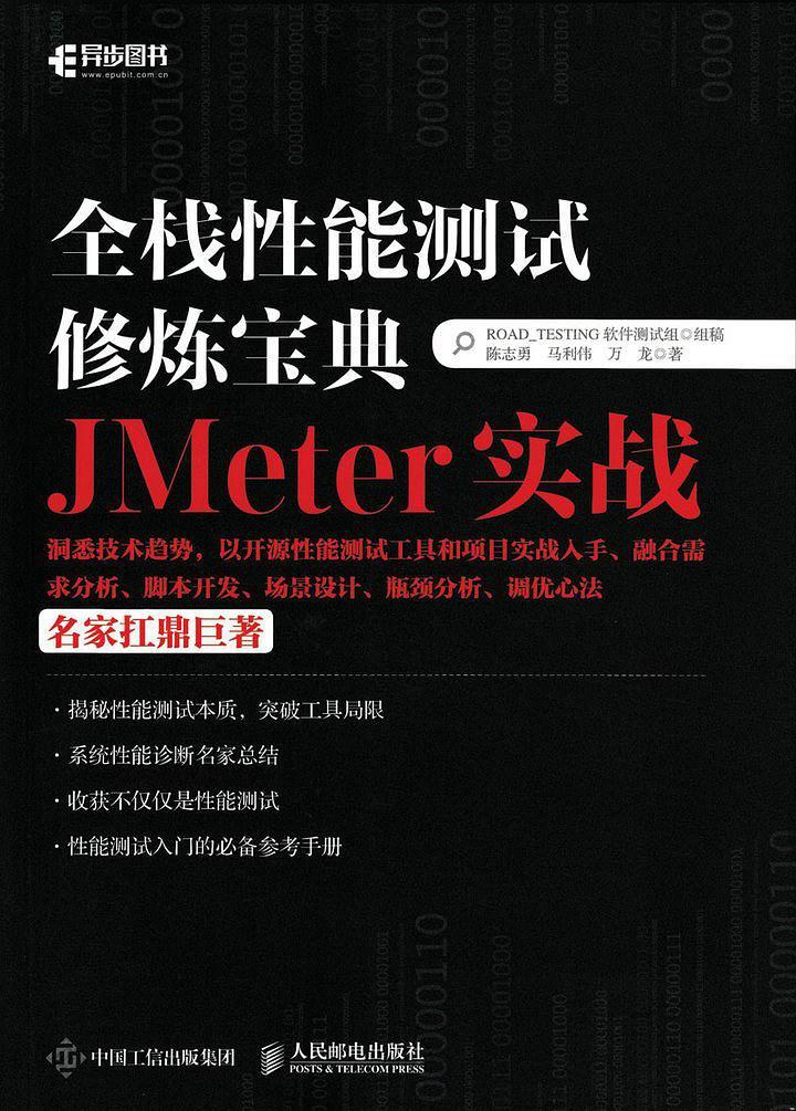 全栈性能测试修炼宝典 JMeter实战