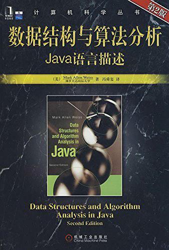 数据结构与算法分析Java语言描述(第2版)