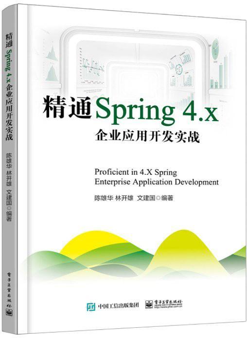 精通Spring 4.x企业应用开发实战